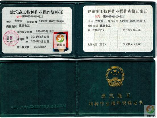 中级维修电工证,高级维修电工资格证,建筑施工电工证,电工操作证(电工